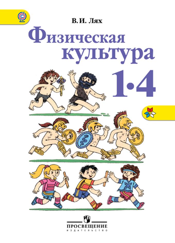 Физическая культура. 1-4 кл.: Учебник (ФГОС) /+958418/