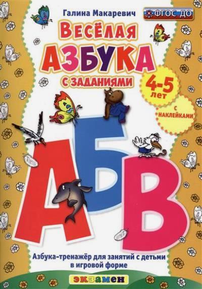 Веселая азбука с заданиями. 4-5 лет: С наклейками: Азбука-тренажер ФГОС ДО