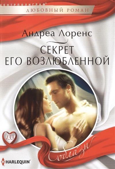 Секрет его возлюбленной: роман