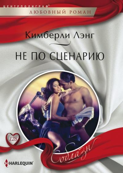Не по сценарию: Роман