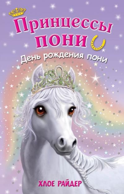 День рождения пони: Повесть
