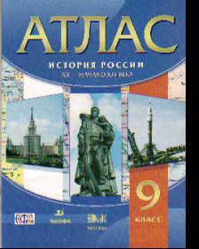 Атлас 9 кл.: История России. ХХ-начало ХХI века ФГОС /+778389/