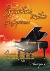 Золотые хиты для фортепиано. Выпуск 1: Оригинальные произведения и облегчен