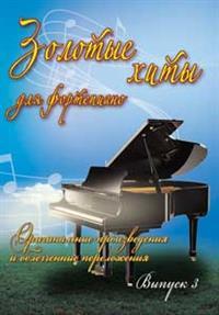 Золотые хиты для фортепиано. Выпуск 3: Оригинальные произведения и облегчен