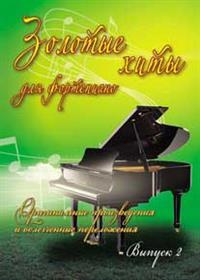 Золотые хиты для фортепиано. Выпуск 2: Оригинальные произведения и облегчен
