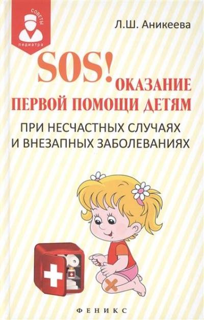SOS! Оказание первой помощи детям при несчастных случаях и внезапных забол