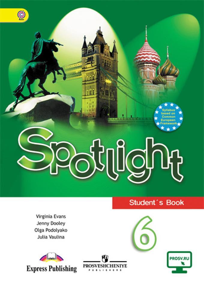 Учебник английского языка 6 класс spotlight купить в республике.