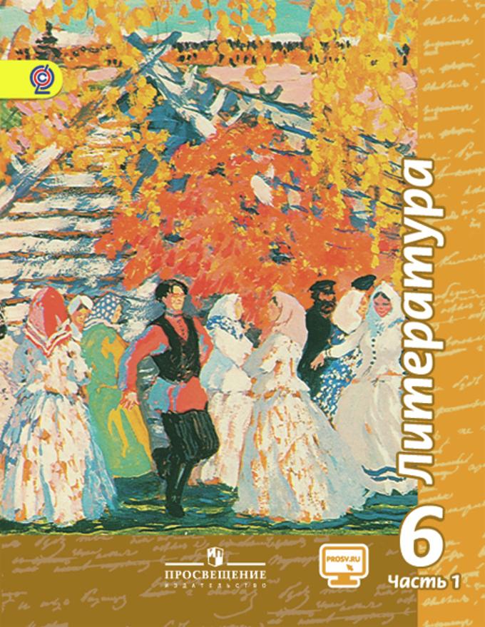 Литература. 6 кл.: Учебник: В 2 ч.: Ч. 1 ФГОС /+668419/