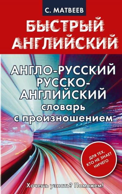 Англо-русский. Русско-английский словарь с произношением для тех, кто не...