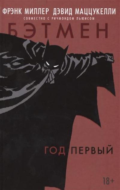 Бэтмен. Год первый: графический роман