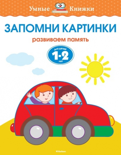 Запомни картинки: Развиваем память: Для детей 1-2 лет