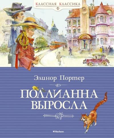 Поллианна выросла: Роман