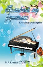 Волшебный мир фортепиано: 1-2 классы