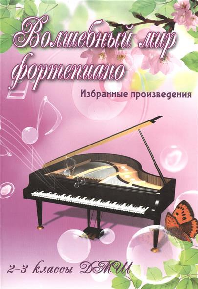 Волшебный мир фортепиано: 2-3 классы