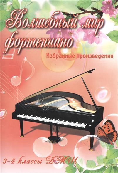 Волшебный мир фортепиано: 3-4 классы
