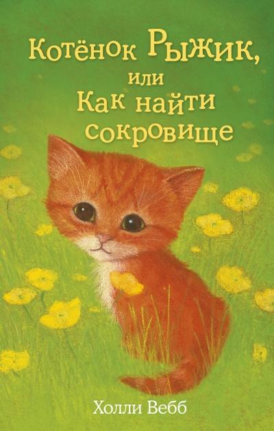 Котенок Рыжик, или Как найти сокровище: Повесть