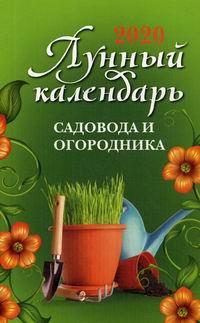 Лунный календарь садовода и огородника: 2020
