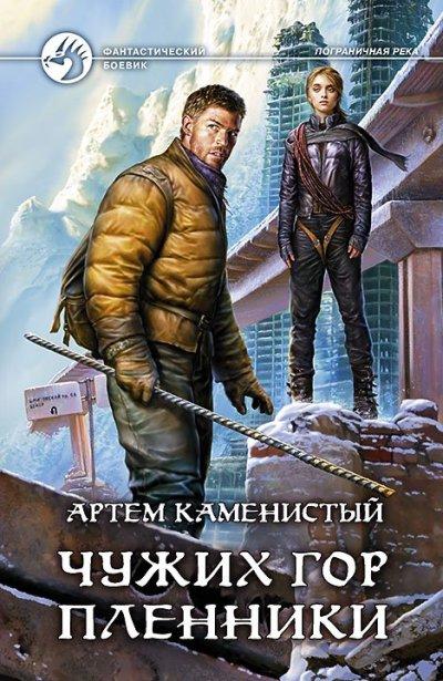 Чужих гор пленники: Фантастический роман