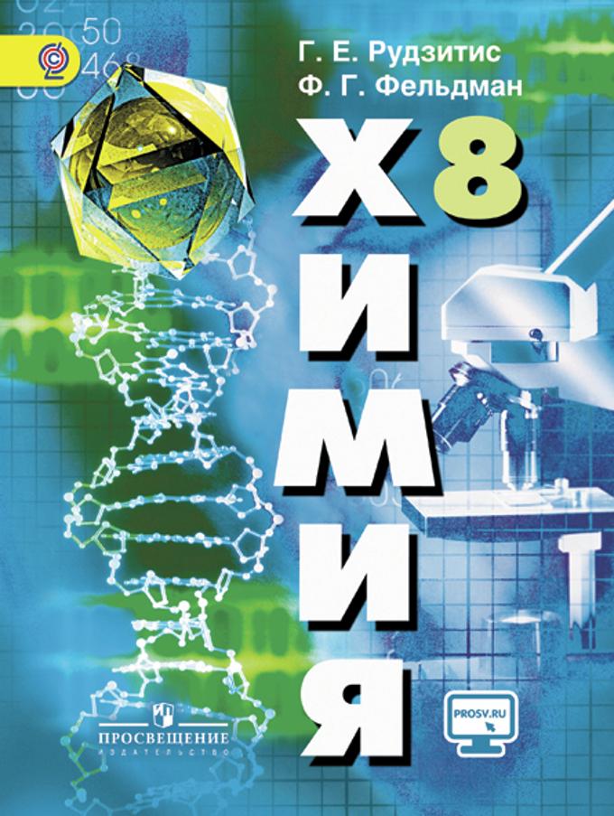 Химия. 8 кл.: Неорганическая химия: Учебник ФГОС /+796693/
