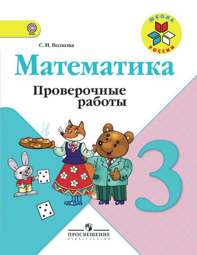Математика. 3 кл.: Проверочные работы (ФГОС) /+885619/
