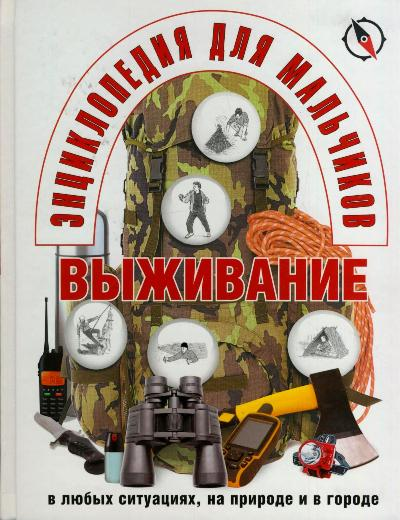 Энциклопедия для мальчиков. Выживание в любых ситуациях, на природе и в гор