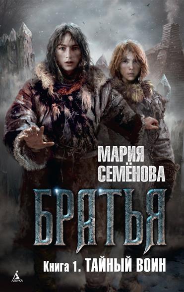 Братья: Книга 1: Тайный воин: Роман