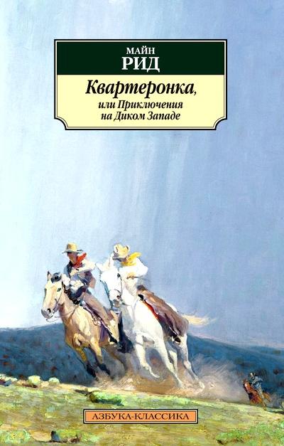 Квартеронка, или Приключения на Диком Западе