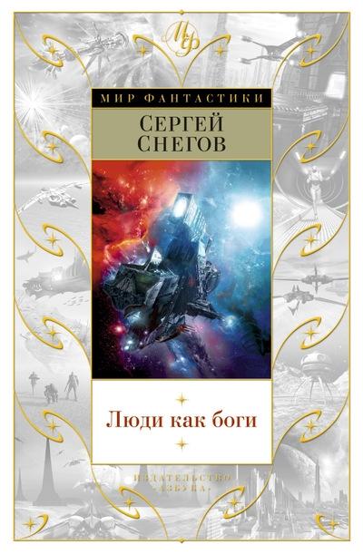 Люди как боги: Роман