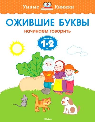 Ожившие буквы: Начинаем говорить: Для детей 1-2 лет (ФГОС)