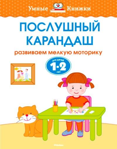 Послушный карандаш: Развиваем мелкую моторику: Для детей 1-2 лет (ФГОС)