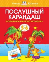 Послушный карандаш: Развиваем мелкую моторику: Для детей 5-6 лет