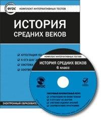 CD История средних веков. 6 кл.: Комплект интерактивных тестов ФГОС