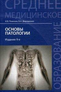 Основы патологии: Учебник для студентов медицинских колледжей
