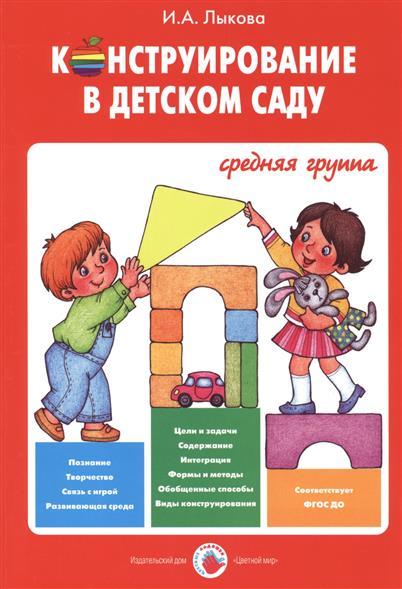 Конструирование в детском саду. Средняя группа: Учебно-метод. пособие
