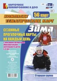 Сезонные прогулочные карты на каждый день с описанием организации образовательной деятельности детей 5-6 лет. Зима. Старшая группа