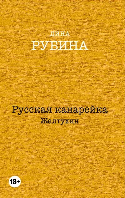 Русская канарейка. Желтухин: Роман