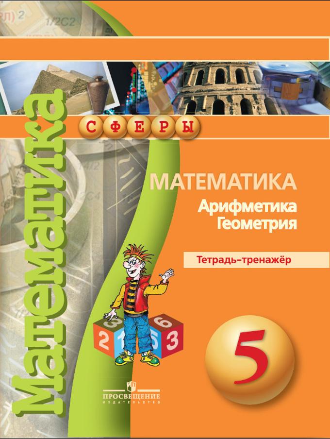 Математика. 5 кл.: Арифметика. Геометрия: Тетрадь-тренажер