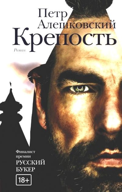 Крепость: Роман