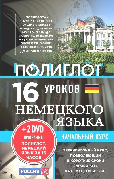 """16 уроков Немецкого языка. Начальный курс + 2 DVD """"Немецкий язык за 16 час"""