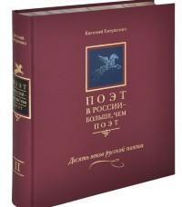 Поэт в России - больше чем поэт. Десять веков русской поэзии. В 5 т.: Т.2