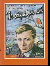 По ступеням лет. Хроника жизни и творчества Е.Евтушенко: Кн.1: 1932-1962