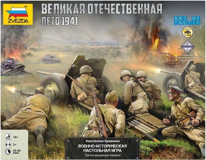 Настольная Великая Отечественная война Лето 41 (Новая)