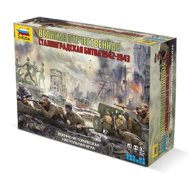 Настольная Великая Отечественная война Битва за Сталинград