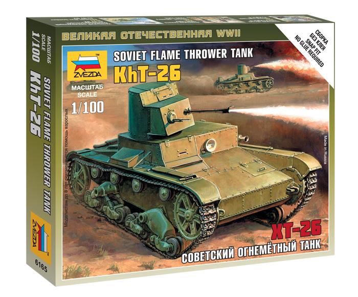 Сборная модель Советский огнеметный танк Т-26 1/100
