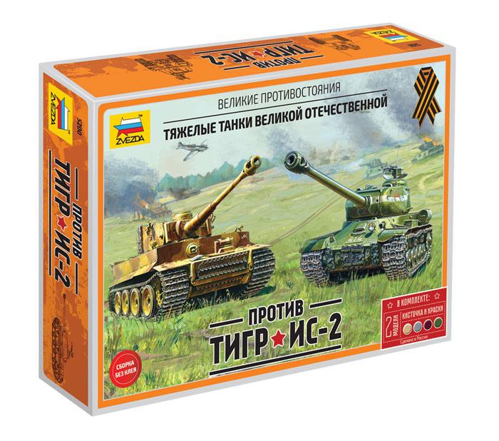 """Сборная модель Великие противостояния:""""Тигр"""" против """"Ис-2"""" 2 модели"""