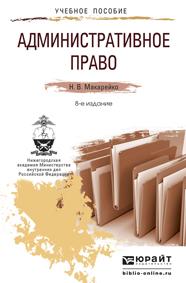 Административное право: Учебное пособие для прикладного бакалавриата
