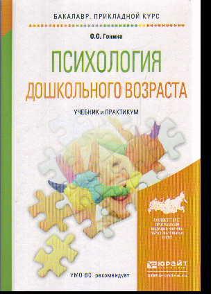 Психология дошкольного возраста: Учебник и практикум для прикладного бакала
