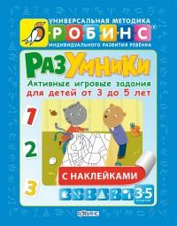 Разумники: Активные игровые задания для детей от 3 до 5 лет с наклейками