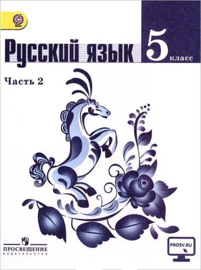 Русский язык. 5 кл.: Учебник: В 2 ч.: Часть 2 (ФГОС) /+849868/