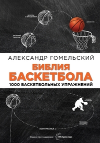 Библия баскетбола: 1000 баскетбольных упражнений